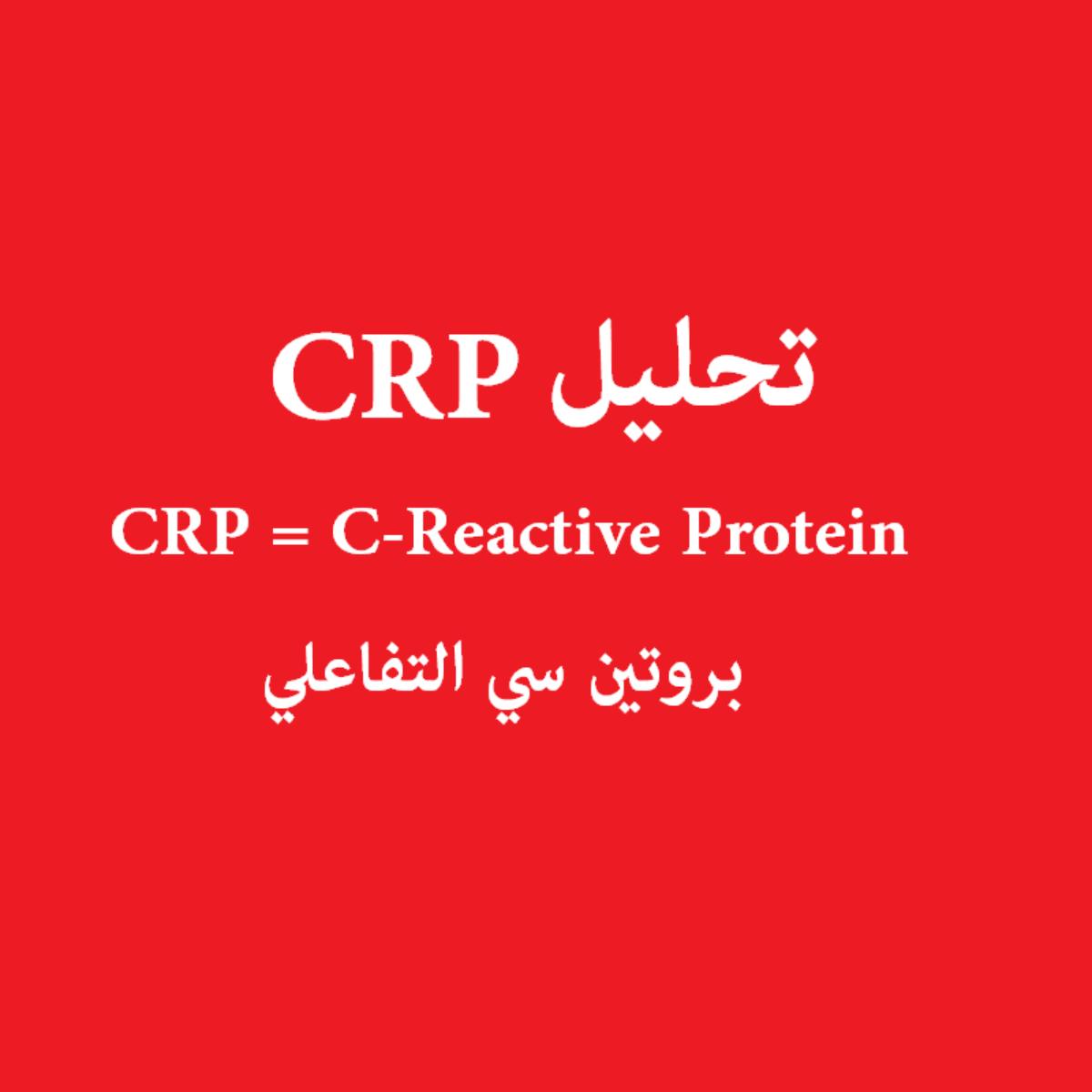 ما معنى Crp في تحليل الدم المجلة الصحية
